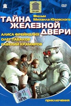 The Secret of the Iron Door movie poster