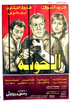 Traitors movie poster