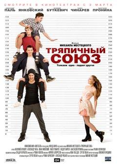 Rag Union movie poster