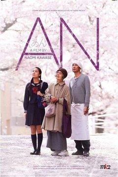 Kirschblüten und rote Bohnen movie poster