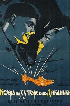 Vechera na Khutore bliz Dikanki movie poster
