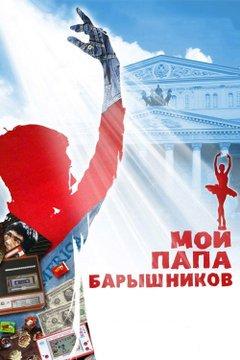 My Dad Baryshnikov movie poster